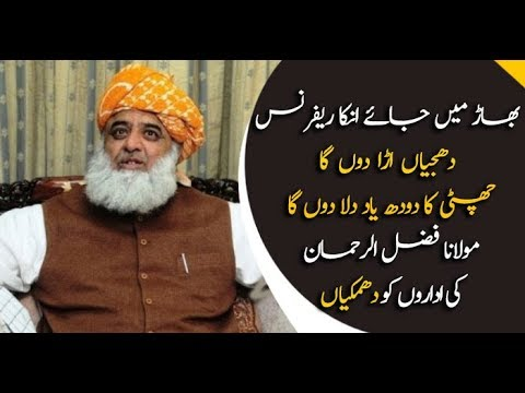 Molana Fazl ur Rehman bashing on national institions - Home - ARY NEWS