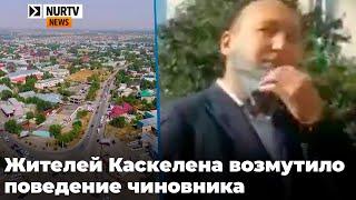 """""""Стоит, ему пофиг на всех"""": жителей Каскелена возмутило поведение чиновника"""