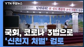 국회, 코로나 3법으로 '신천지 처벌' 검토 / YTN