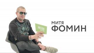 Звезда online — Митя Фомин | ChameleonTV