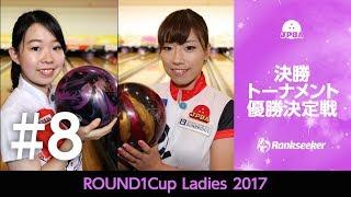 決勝トーナメント優勝決定戦『ROUND1Cup Ladies 2017』【プロボウリング】 伊藤あい 動画 8