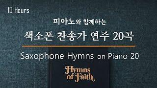 """[10시간20곡]""""깊은 묵상을 위한 피아노&색소폰 찬송가"""" Saxophone Hymns on Piano 20 pieces"""