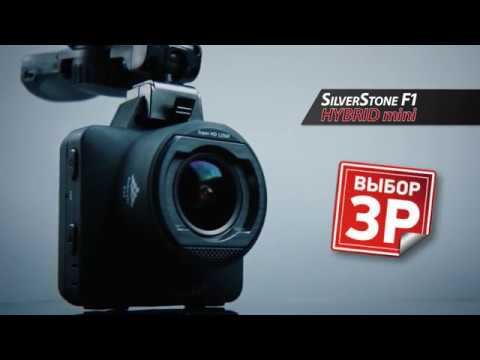 ЛУЧШИЙ ВИДЕОРЕГИСТРАТОР 2018 SilverStone F1 HYBRID Mini