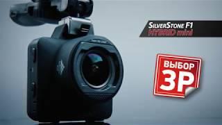 Silverstone F1 HYBRID MINI - Автомобильный видеорегистратор