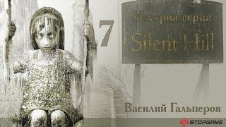 История серии Silent Hill, часть 7