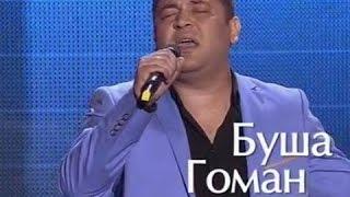 Буша Гоман - Ничто не изменит мою любовь к тебе - шоу Голос 3 (5 выпуск от 03.10.2014)