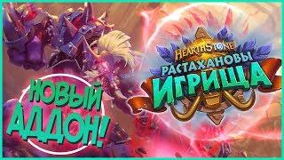 Растахановы игрища - Новое дополнение Hearthstone!  (Rastakhan's Rumble)