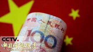《中国财经报道》5月份国民经济继续运行在合理区间 20190614 17:00 | CCTV财经