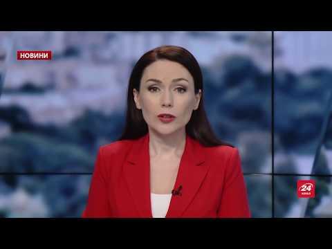 Випуск новин за 17:00: Різанина у Львові
