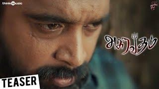 Asuravadham Teaser | M. Sasikumar, Nandita Shwetha | Govind Vasantha | Maruthupandian