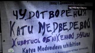 Катя Медведева фрагмент телепередачи