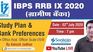 IBPS RRB 2020 - Study Plan and Bank Preferences useful for ALL Posts by Aakash Jadhav
