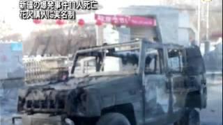 新疆の爆発事件11人死亡 花火購入に実名制