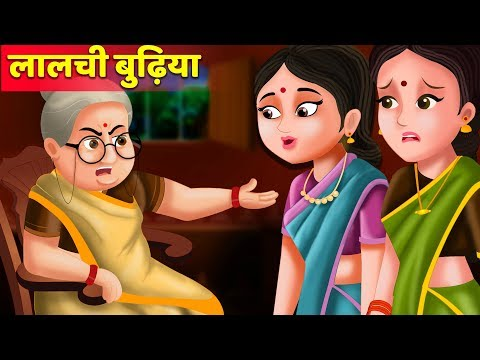 लालची बुढ़िया की कहानी | Lalchi Budhiya story | Hindi Kahaniya for Kids | Moral Stories for Kids