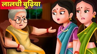 लालची बुढ़िया की कहानी | Lalchi Budhiya story | Hindi Kahaniya for Kids | Moral Stories for Kids