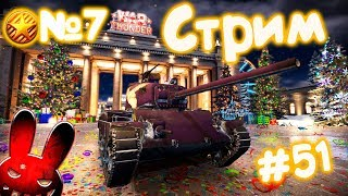 War Thunder (Стрім #51) Ялинкова іграшка танкіста №7