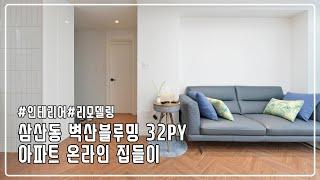 헤링본 마루 20평대 신혼집 룸투어 인테리어 홈카페 리…