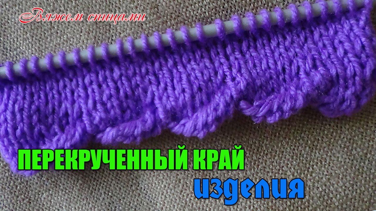 Приемы вязания, обработка вязаных изделий Галина. - Постила