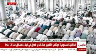 العلامة عبدالله بن بيه يتحدث عن تفجيرات السعودية