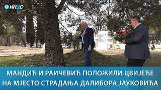 ИН4С: Мандић и Раичевић положили цвијеће на мјесто страдања Далибора Јауковића