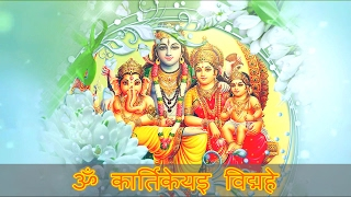 Om Kartikeyai Vidmahe | Lord Kartikeya Mantra | शक्तिशाली भगवान कार्तिकेय मंत्र