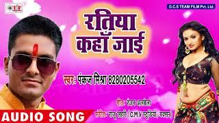 Pankaj Mishra (2018) Superhit SONG - रतिया कहा जाई - Ratiya Kaha Jaye - Bhojpuri Hit Gana 2018