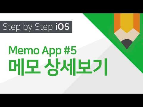 [Step by Step iOS] 메모앱 만들기 #5 (Xcode 10, Swift 4.2)
