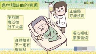 死亡率高的腸中風 – 急性腸缺血