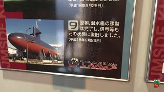 海上自衛隊呉史料館 潜水艦の内部を見学