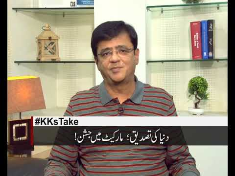 Kamran Khan: #KKsTake Kiyun na khush hon?Mayeshat mei thos behtri ki khabr hai!Dunya ki tasdeeq, Market mei Jashn