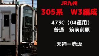 【走行音】 305系W3編成 473C 天神ー赤坂