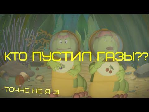Видео: Муд Лунтик 17