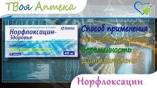 Норфлоксацин таблетки - показания (видео инструкция) описание, отзывы