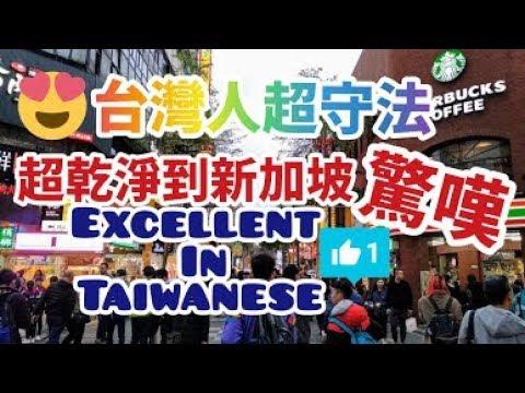 Excellent in Taiwanese.  Taipei PK Singapore ()