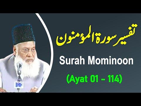 Bayan Ul Quran HD - 062 - Sura Mominoon - 1 - 114 (Dr. Israr Ahmad)