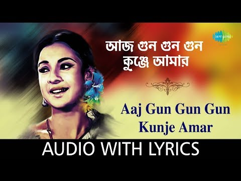 Aaj Gun Gun Gun Kunje Amar with lyrics | Asha Bhosle | Rajkumari | HD Song