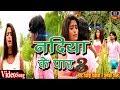 2018  के सुपर हिट गाना नदिया के पर 3 Nadiya Ke Par 3 VIDEO Singer Dinesh Diwana R K MUSIC GOPALGANJ