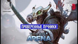 Total War: Arena 🔔 Тотал Вар Арена 🔔 ГАЙД ОБЗОР Проверенные лучники 6 лвл и Арминий.1 Конь+2 Лучника