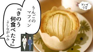 「きのう何食べた?」(よしながふみ)のりんごのマフィンを再現。 ※コ...