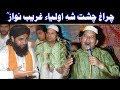 Download GHOUSIA AJMERIA Vol:8 Charagh-e- Chisht Shahe Aolia Ghareeb Nawaz MP3 song and Music Video