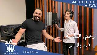 فهد بلاسم - راحتي النفسية | 2020 | (Fahd Balsam - Rahati Alnafsia (Cover Video
