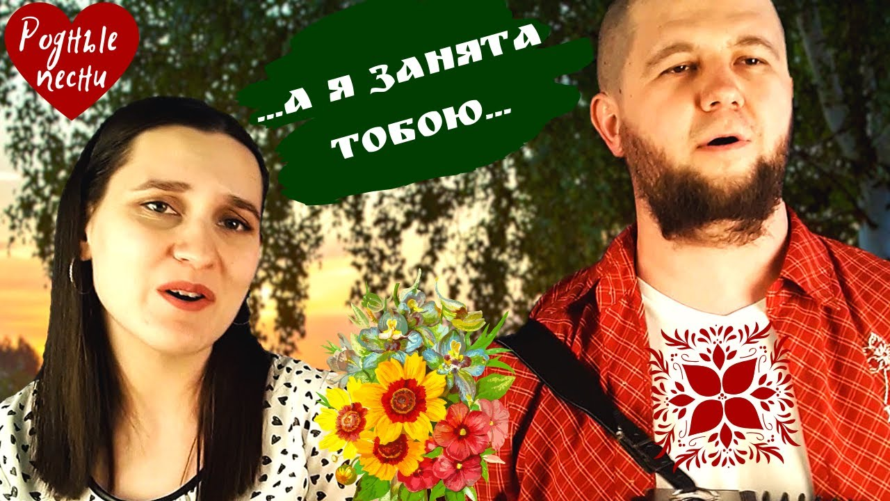 Уж ты, белая берёза | Сергей и Елена Пушкины