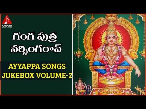 Ayyappa Swami Telugu Songs Jukebox | Gangaputra Narsingrao Songs | Amulya Audios and Videos