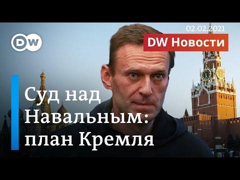 Суд над Навальным: