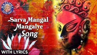 Sarva Mangal Mangalye | Devi Mantra | Popular Devotional Durga Mantra With Lyrics