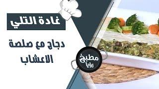 دجاج مع صلصة الاعشاب - غادة التلي