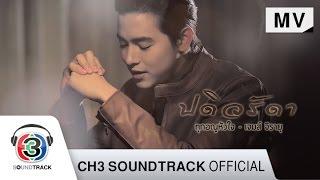 ทุกอณูหัวใจ Ost.ปดิวรัดา | เจมส์ จิรายุ | Official MV