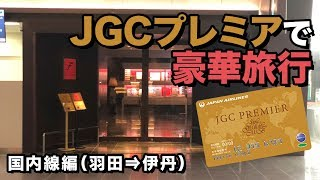 JAL JGCプレミアでFirst Class Check-in&Diamond Premier lounge(国内線編)