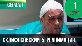 ▶️ Склифосовский Реанимация - 5 сезон 1 серия - Склиф - Мелодрама | Русские мелодрамы