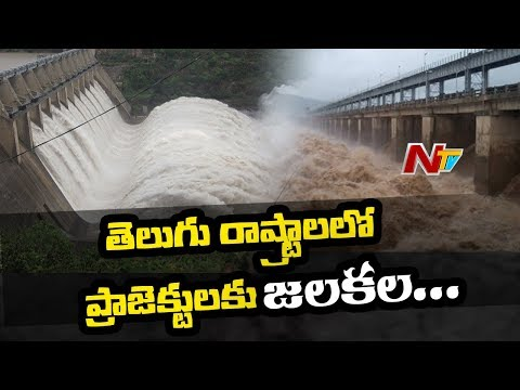 Incessant Rains In Telugu States Causes Water Levels Rise In Major Dams And Reservoirs | NTV